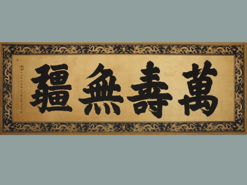 康樂及文化事務署將於明年與北京故宮博物院合辦兩個大型展覽,其中一個是於六月/七月至十月在香港歷史博物館舉行的「清代萬壽盛典展」。這是特區成立二十周年的其中一項重點活動。©故宮博物院