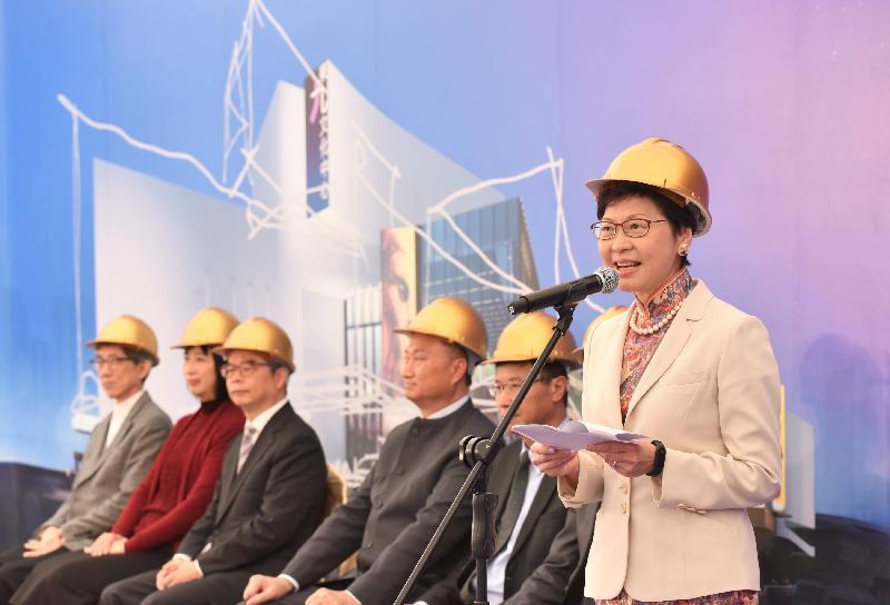 政務司司長林鄭月娥今日(十二月八日)在東九文化中心奠基典禮上致辭。