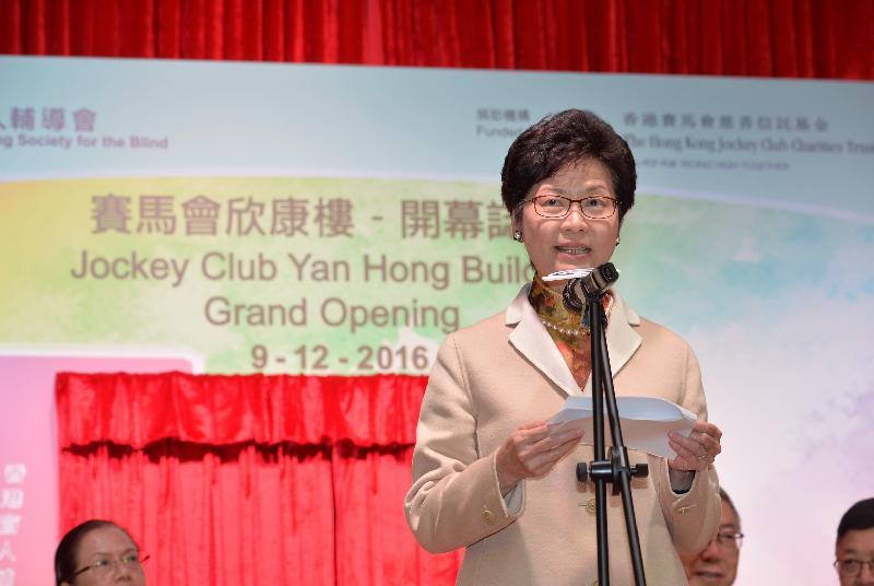 政務司司長林鄭月娥今日(十二月九日)出席位於元朗的香港盲人輔導會賽馬會欣康樓開幕典禮,並在典禮上致辭。