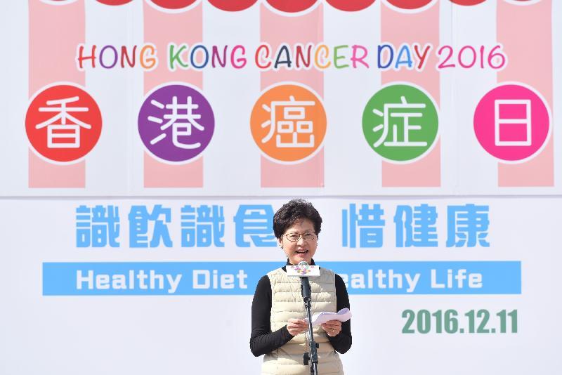 政務司司長林鄭月娥今日(十二月十一日)在尖沙咀九龍公園出席香港癌症日2016開幕禮,並在活動上致辭。