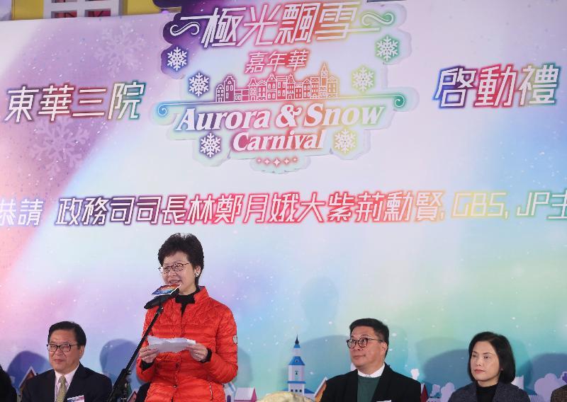 政務司司長林鄭月娥今日(十二月十七日)出席東華三院極光飄雪嘉年華啟動禮,並在典禮上致辭。