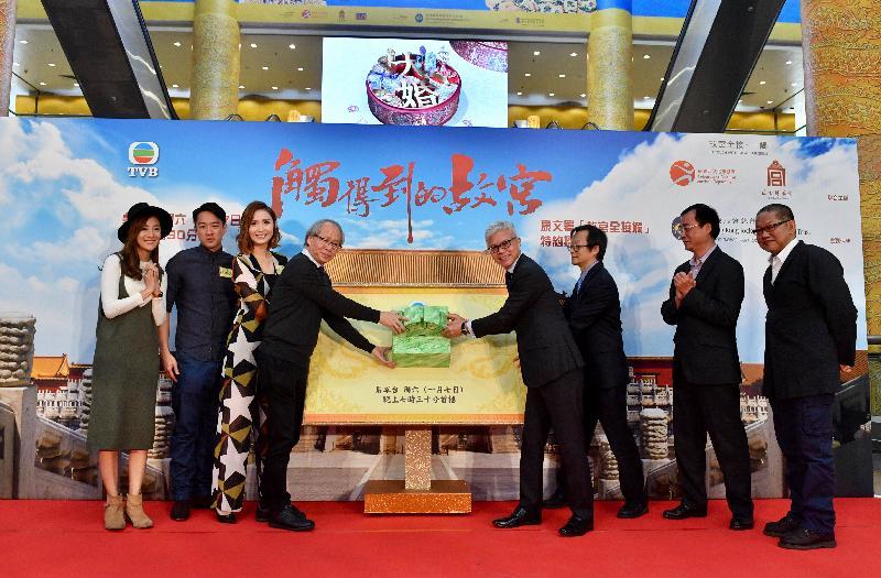 《觸得到的故宮》今日(一月三日)在香港文化博物館舉行啟播儀式。圖示主禮嘉賓康樂及文化事務署副署長(文化)吳志華博士(右四)和電視廣播有限公司節目發展分部創作經理楊永祥(左四)以玉璽將節目名稱印上,寓意節目首播。康樂及文化事務署博物館項目與發展總監陳己雄(右三)、設計及文化研究工作室總監趙廣超(右一)、香港藝術館館長(虛白齋)司徒元傑(右二)、節目主持陳貝兒(左三)、陳智燊(左二)和朱智賢(左一)見證儀式。