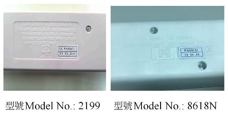 机电工程署今日(一月十二日)呼吁市民停用「PMS」牌型号2199和8618N两款拖板。图示两款拖板的背部。