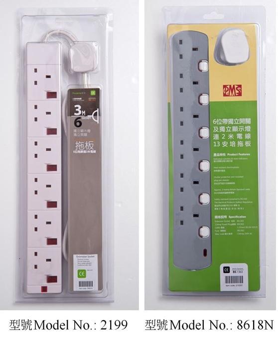 机电工程署今日(一月十二日)呼吁市民停用「PMS」牌型号2199和8618N两款拖板。图示两款拖板的包装。