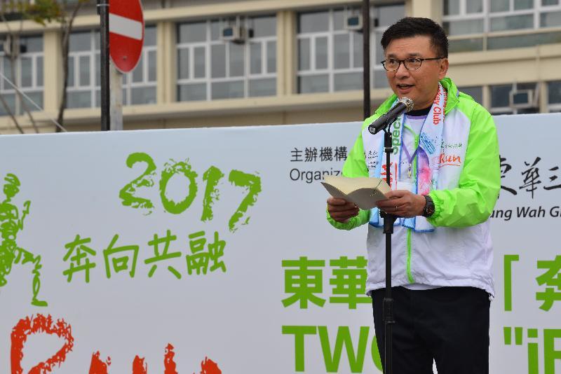 署理財政司司長陳家強今日(一月十五日)出席東華三院「奔向共融」-香港賽馬會特殊馬拉松2017,並在活動上致辭。