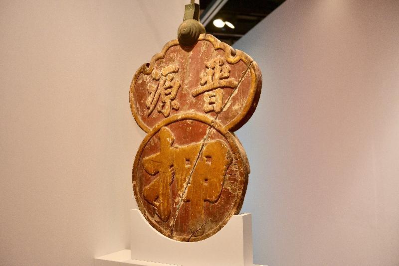 《時代‧憶記──活在香港歷史建築》展覽今日(一月十九日)於香港文物探知館開幕。圖為展覽中展示的香港現存歷史最悠久的當鋪(元朗舊墟晉源押)木招牌。