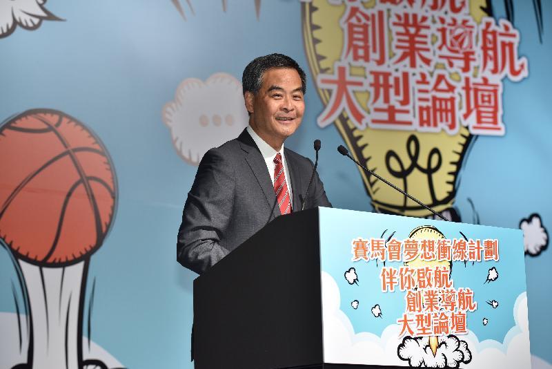 行政長官梁振英今日(二月十日)在香港會議展覽中心出席賽馬會夢想衝線計劃-《伴你啟航,創業導航》大型論壇,並在活動上致辭。