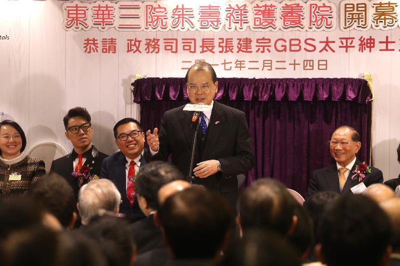 政務司司長張建宗(中)今日(二月二十四日)出席東華三院朱壽祥護養院開幕典禮,並在典禮上致辭。