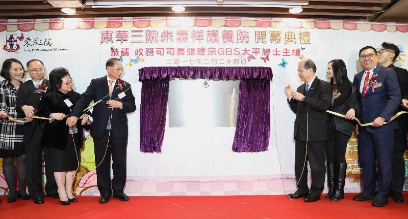政務司司長張建宗(右四)今日(二月二十四日)與捐款人朱嘉樂博士(左四)主持東華三院朱壽祥護養院開幕典禮。