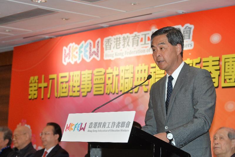 行政長官梁振英今日(二月二十六日)在香港教育工作者聯會第十八屆理事會就職典禮暨新春團拜上致辭。