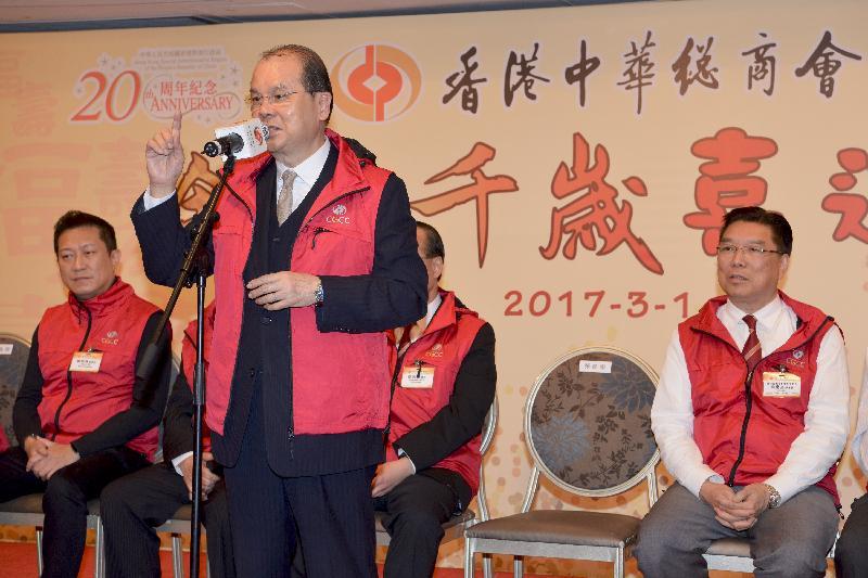 政務司司長張建宗今晚(三月一日)在香港中華總商會舉辦的中總愛心行動「金雞千歲喜迎春」上致辭。