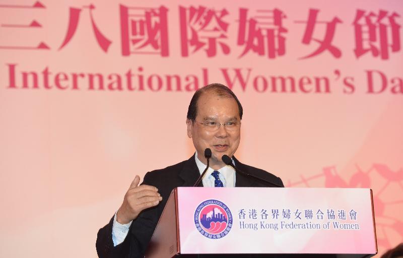 政務司司長張建宗今日(三月六日)在香港各界婦女聯合協進會舉辦的2017香港各界婦女慶祝三八國際婦女節晚宴上致辭。