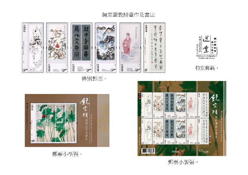 以「饒宗頤教授畫作及書法」為題的特別郵票、郵票小型張、郵票小版張和特別郵戳。