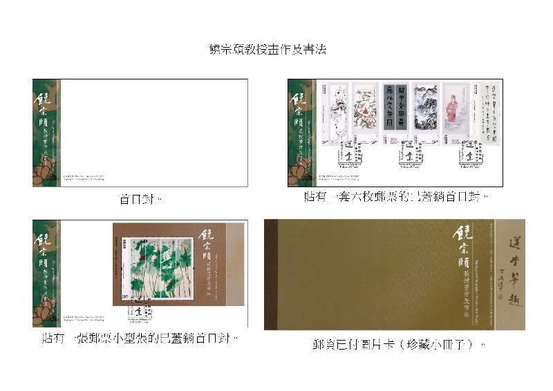 以「饒宗頤教授畫作及書法」為題的首日封、已蓋銷首日封和郵資已付圖片卡(珍藏小冊子)。