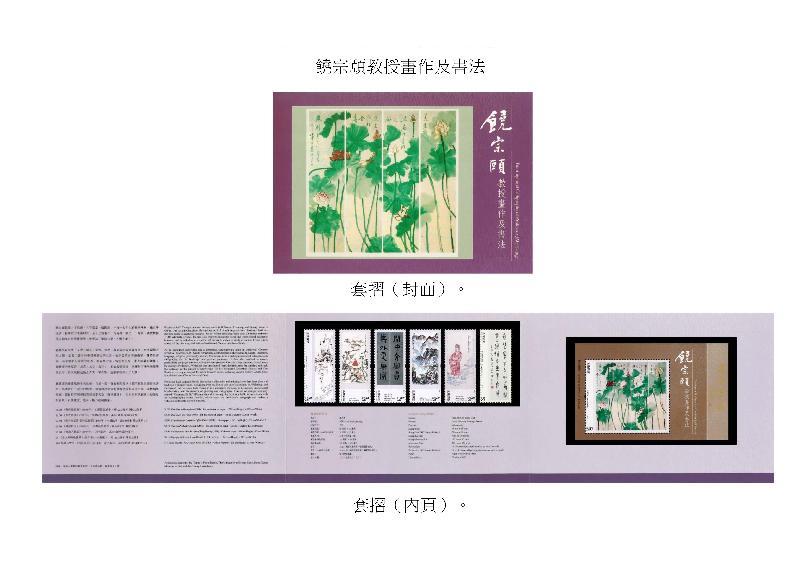 以「饒宗頤教授畫作及書法」為題的套摺。