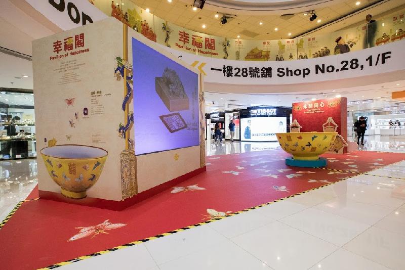 康樂及文化事務署現於中港城舉行《幸福閣》巡迴展覽,展期至三月二十日。