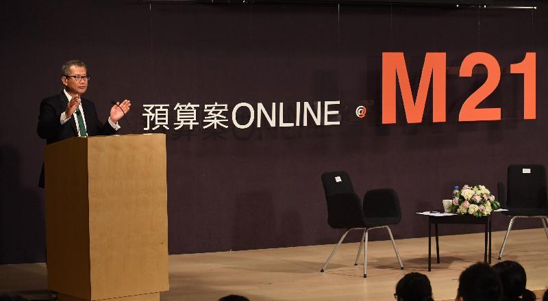 財政司司長陳茂波今日(三月九日)下午出席香港青年協會舉辦的「預算案Online@M21」網上直播節目,與青年人討論二○一七至一八年度《財政預算案》。圖示陳茂波作開場發言。