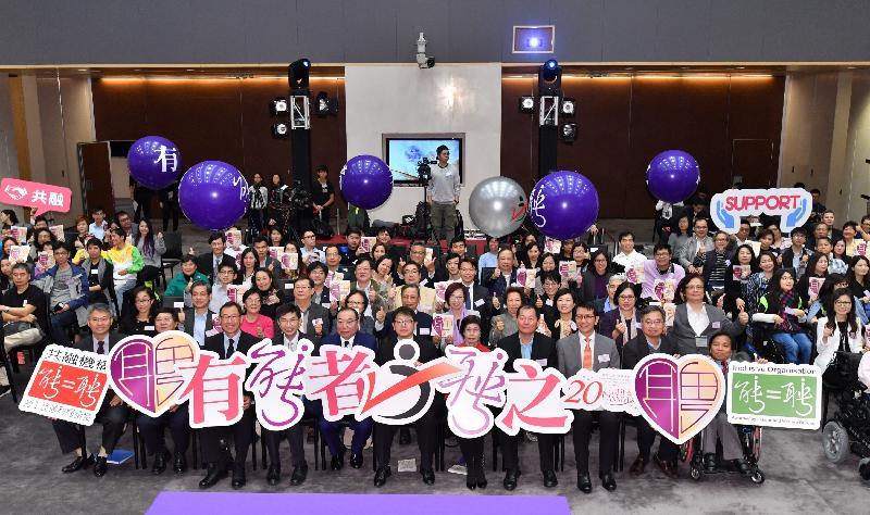 勞工及福利局局長蕭偉強(第一排中)與其他主禮嘉賓、得獎機構代表和參加者今日(三月十三日)在《有能者.聘之約章》及共融機構嘉許計劃2016—17年度頒獎典禮暨共融機構分享會合照。