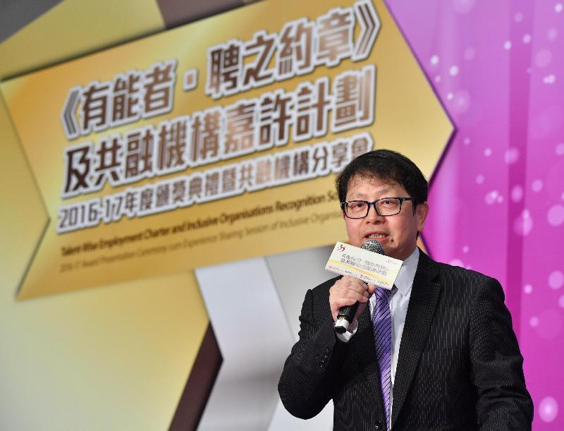 勞工及福利局局長蕭偉強今日(三月十三日)在《有能者.聘之約章》及共融機構嘉許計劃2016—17年度頒獎典禮暨共融機構分享會上致辭。