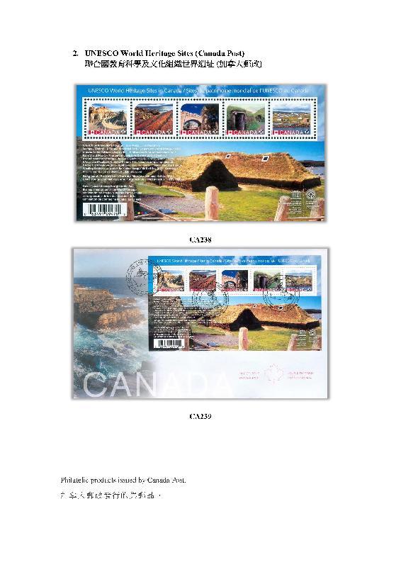 加拿大郵政發行的集郵品。