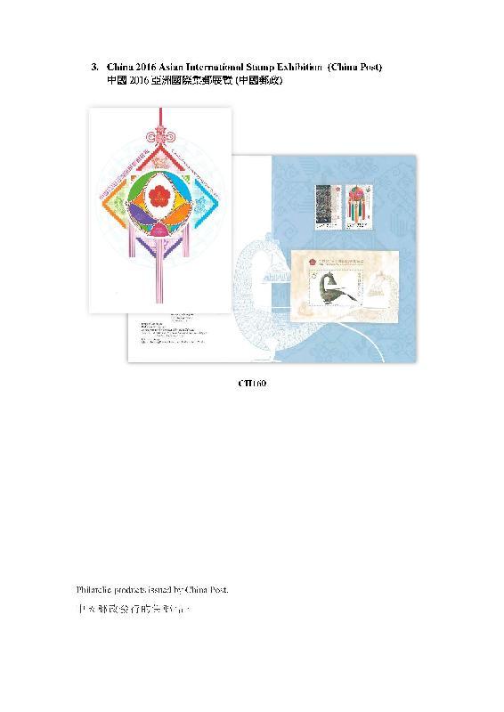 中國郵政發行的集郵品。