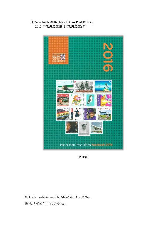 馬恩島郵政發行的集郵品。