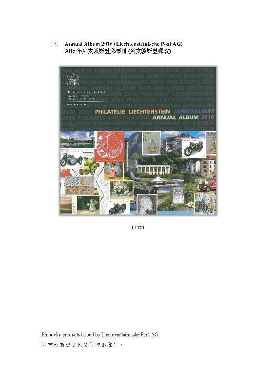 列支敦士登郵政發行的集郵品。