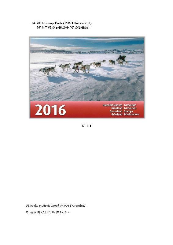 格陵蘭郵政發行的集郵品。