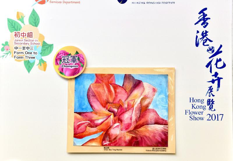 在維多利亞公園舉行的香港花卉展覽明日(三月十九日)晚上九時閉幕。上星期進行的賽馬會學童繪畫比賽今日(三月十八日)舉行頒獎典禮,得獎作品現於會場內展出。圖為初中組冠軍陳思婷的得獎作品。