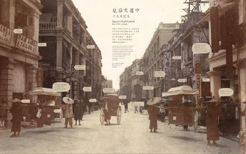 康樂及文化事務署於四月七至十三日,在國際金融中心一期舉行《古今城市漫遊》展覽。圖示十九世紀的皇后大道中。