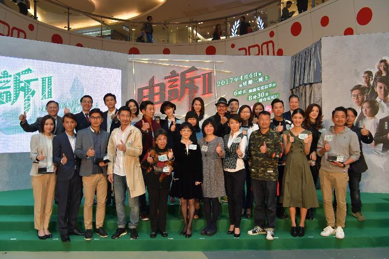 由申訴專員公署與香港電台聯合製作的電視劇《申訴II》今日(四月三日)舉行啟播禮。圖示申訴專員劉燕卿(前排左六)、助理廣播處長(電視及機構業務)陳敏娟(前排右五)、藝人周家怡(前排右四)和其他嘉賓在啟播禮上合照。