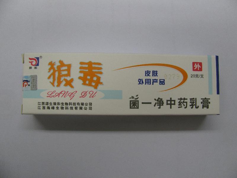 衞生署今日(四月七日)呼籲市民,切勿購買或使用一款名為「狼毒」的外用軟膏,因為該產品被發現含有未標示受管制的成分。