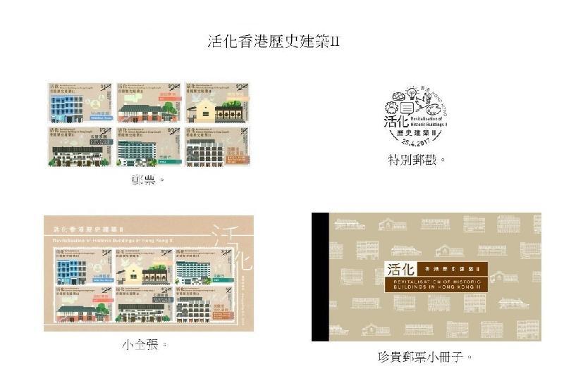 以「活化香港歷史建築II」為題的特別郵票、小全張、特別郵戳和珍貴郵票小冊子。