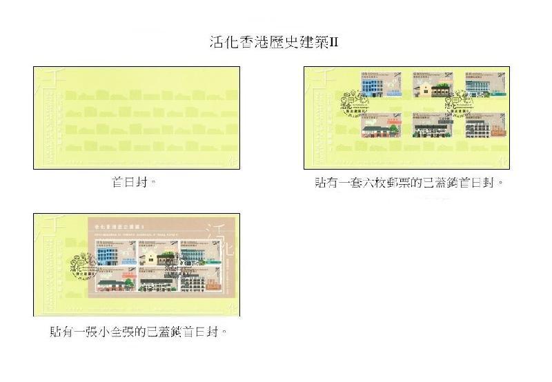 以「活化香港歷史建築II」為題的首日封和已蓋銷首日封。