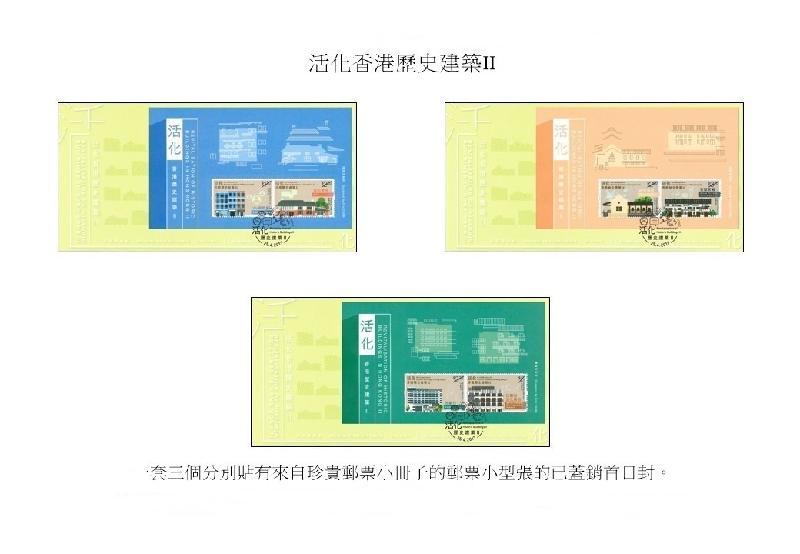以「活化香港歷史建築II」為題的已蓋銷首日封。