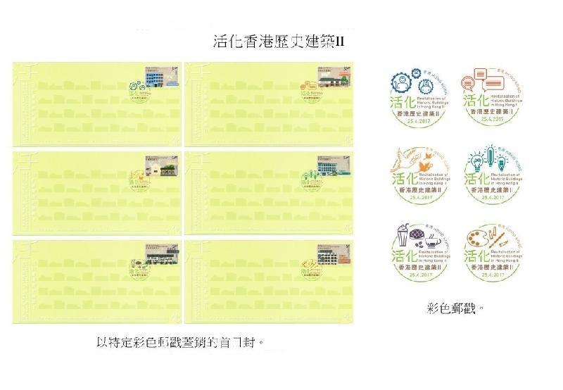 以「活化香港歷史建築II」為題的已蓋銷首日封和彩色郵戳。