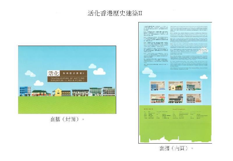以「活化香港歷史建築II」為題的套摺。