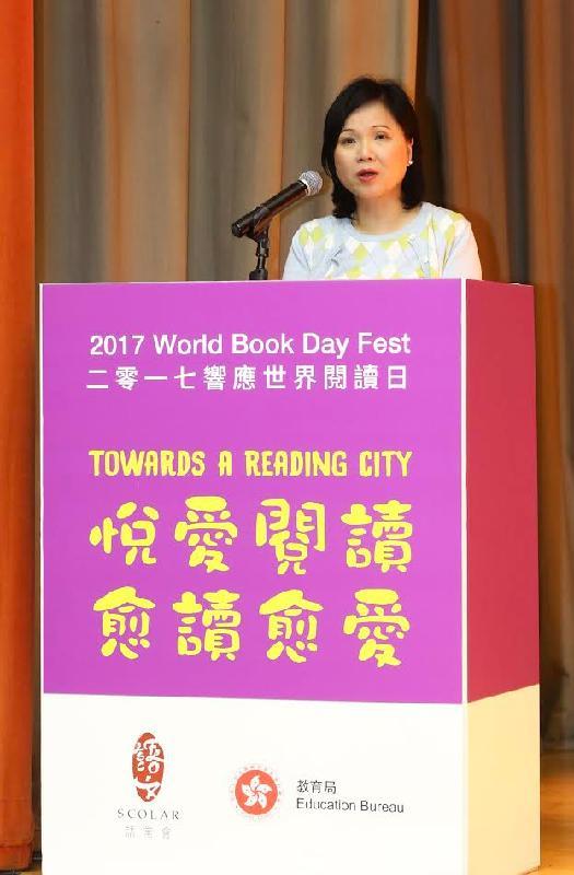 教育局常任秘書長黎陳芷娟今日(四月二十二日)在「二○一七響應世界閱讀日──悅愛閱讀、愈讀愈愛」開幕禮上致辭。