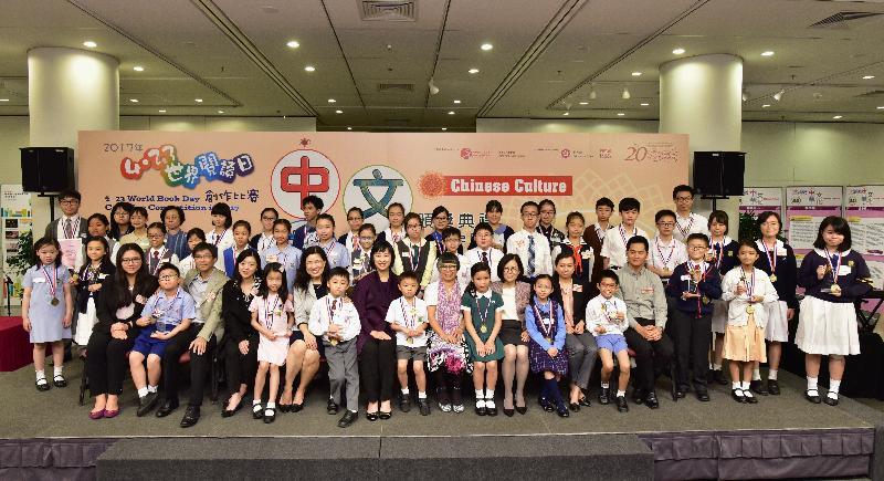 香港公共圖書館主辦的「4‧23世界閱讀日創作比賽──中華文化」頒獎典禮今日(四月二十二日)在香港中央圖書館舉行。圖示康樂及文化事務署署長李美嫦(前排左八)及各嘉賓與得獎者合照。