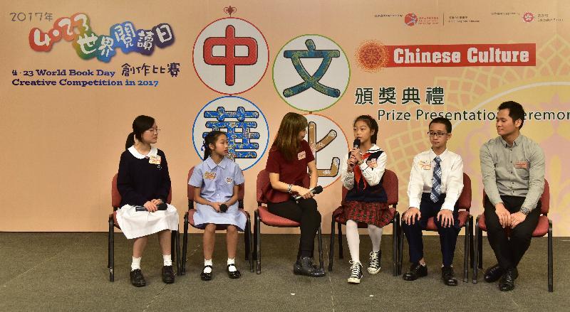 香港公共圖書館主辦的「4‧23世界閱讀日創作比賽──中華文化」頒獎典禮今日(四月二十二日)在香港中央圖書館舉行。圖示得獎同學分享閱讀經驗。