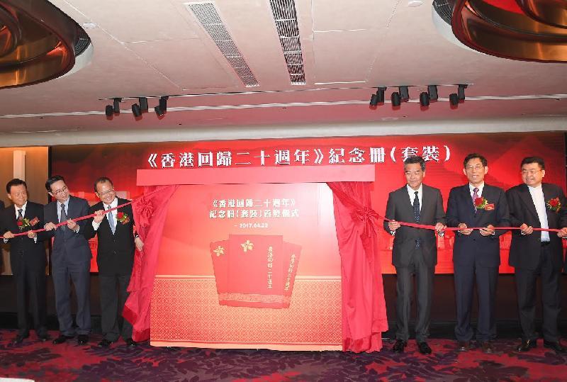 行政長官梁振英今日(四月二十二日)上午出席《香港回歸二十周年》紀念冊(套裝)首發儀式。圖示梁振英(右三)及發展局局長馬紹祥(左二)與其他主禮嘉賓合照。
