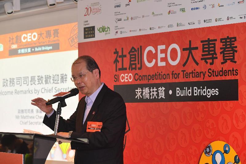 政務司司長張建宗今日(四月二十二日)在社創CEO大專賽終極決賽暨頒獎禮上致辭。