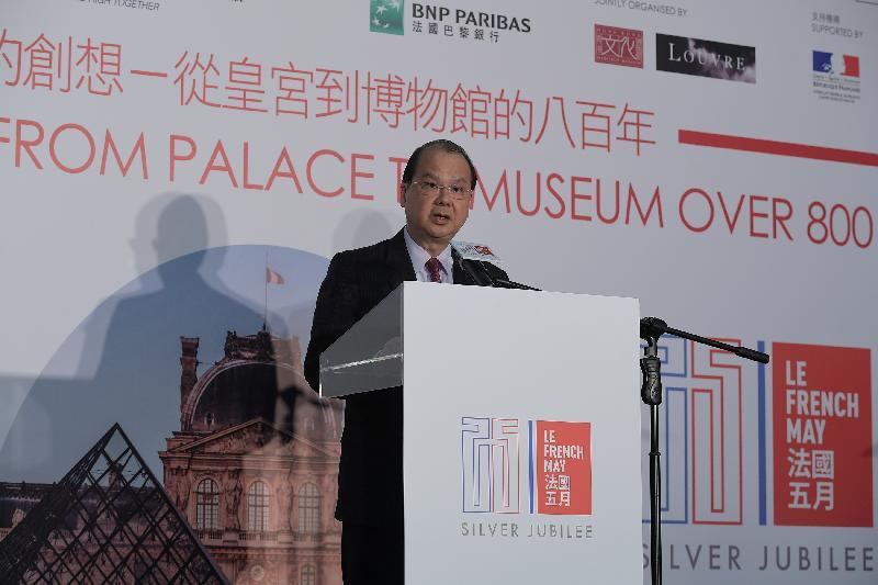 政務司司長張建宗今日(四月二十五日)傍晚在香港文化博物館出席「羅浮宮的創想--從皇宮到博物館的八百年」展覽開幕典禮,並在活動上致辭。