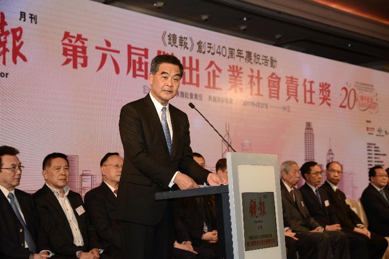 行政長官梁振英今日(四月二十七日)出席鏡報「第六屆傑出企業社會責任獎」頒獎典禮,並在典禮上致辭。