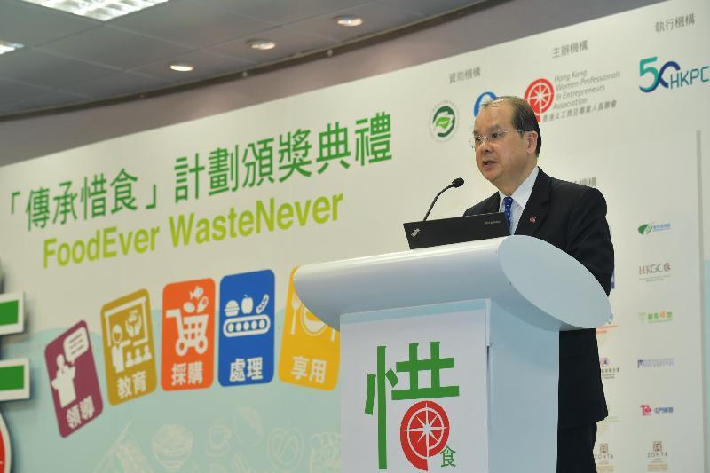 政務司司長張建宗今日(四月二十七日)出席「傳承惜食」計劃頒獎典禮,並在活動上致辭。
