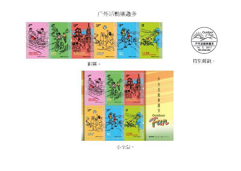以「戶外活動樂趣多」為題的郵票、小全張和特別郵戳。