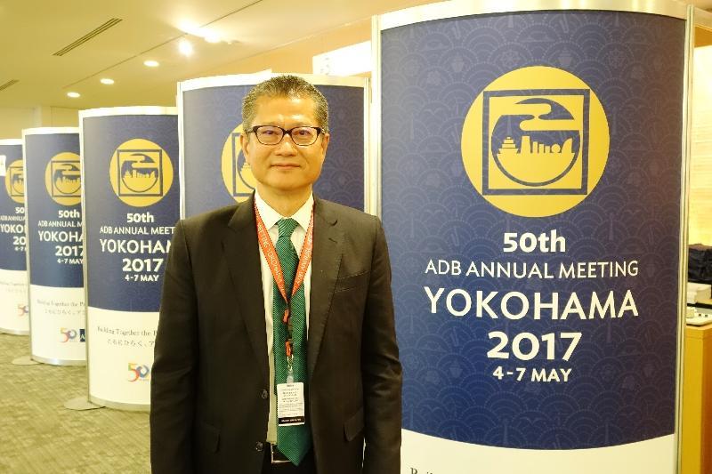 財政司司長陳茂波今日(五月五日)在日本橫濱出席亞洲開發銀行第五十屆年度會議。