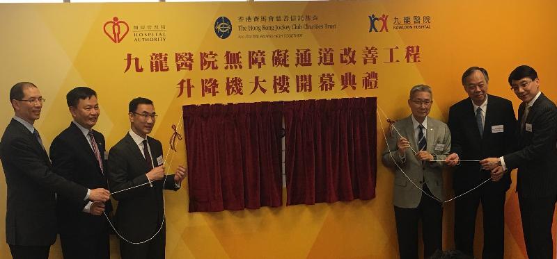 醫院管理局主席梁智仁教授(右三)、香港賽馬會董事利子厚(左三)和其他主禮嘉賓今日 (五月九日)為九龍醫院新升降機大樓主持開幕典禮。