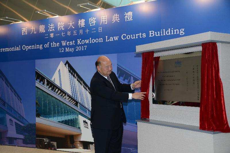 終審法院首席法官馬道立今日(五月十二日)為西九龍法院大樓主持啟用典禮。