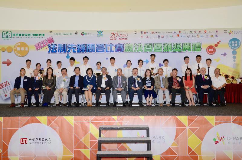 政務司司長張建宗(前排中)今日(五月十三日)出席「第五屆法制先鋒問答比賽」頒獎典禮,並與香港基本法推介聯席會議主席李宗德博士(前排左七)、比賽得獎者和其他嘉賓合照。